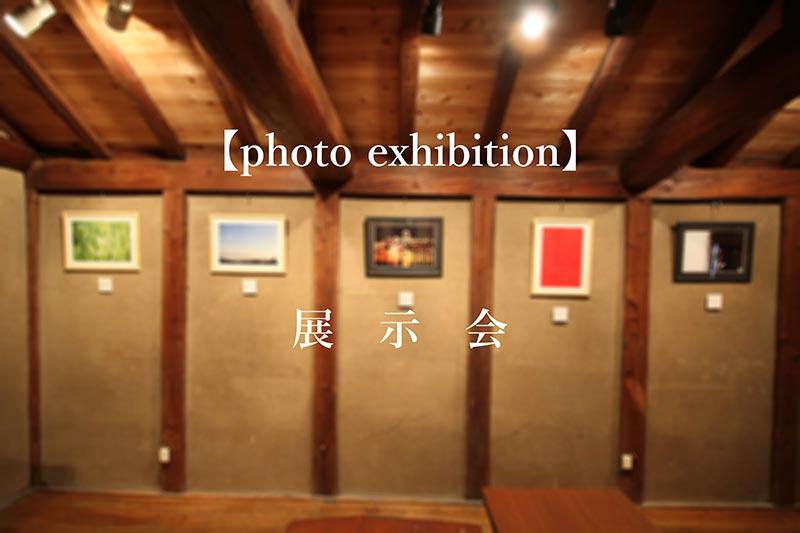フォトクック(FotoCook) 展示会情報