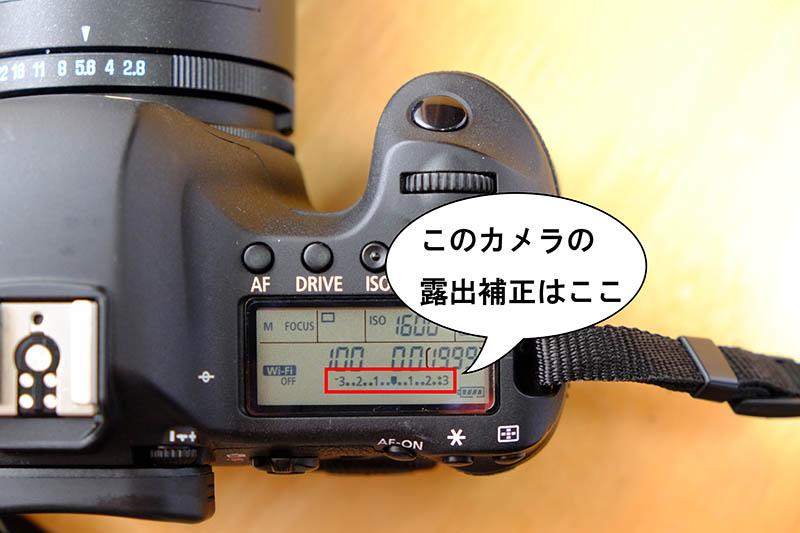 カメラの露出補正をコントロール
