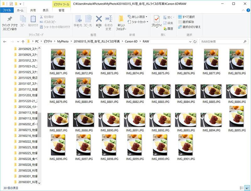 とても簡単!デジカメの写真を整理・管理方法
