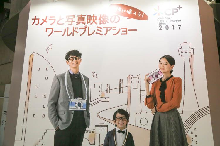 CP+2017(カメラ・写真のイベント)