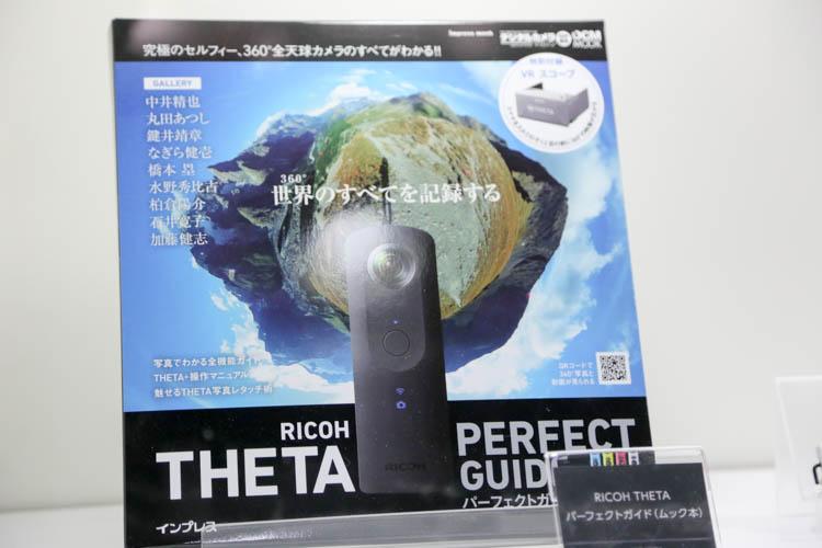 CP+2017(カメラ・写真のイベント)リコー RICOH THETA(シータ)